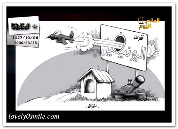 كاريكاتير العالم اليوم 28-10 / صور