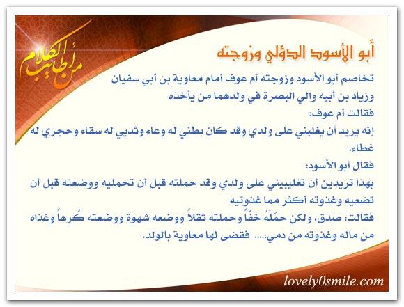 شريح القاضي والجراد