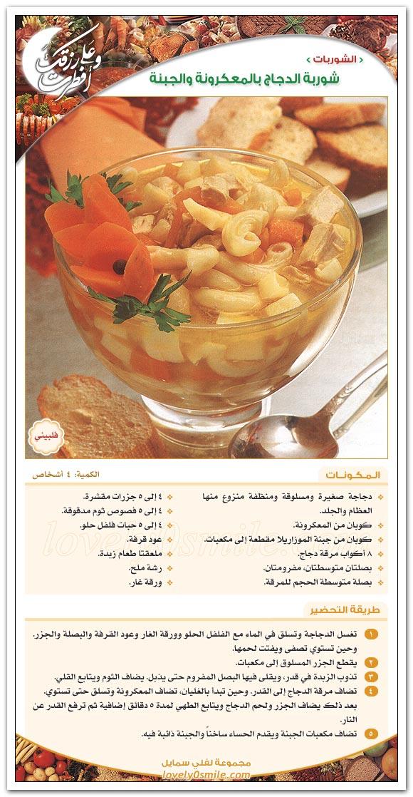 شويه اكلات لبنانيه بالمقادير