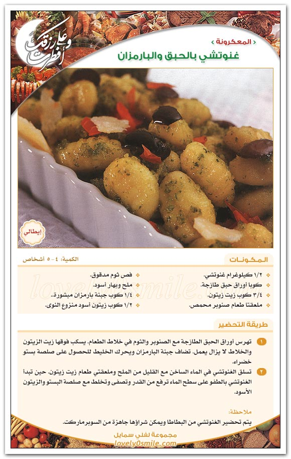 صور طبخات رمضانية 2016, صور طبيخ رمضان 2017