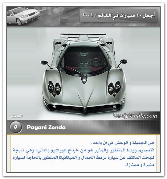 أجمل 10 سيارات في العالم