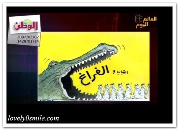 كاريكاتير العالم اليوم 2-2 / صور