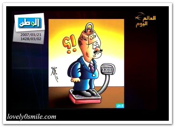 كاريكاتير العالم اليوم 21-3 / صور