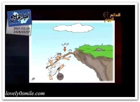 كاريكاتير العالم اليوم 26-3 / صور