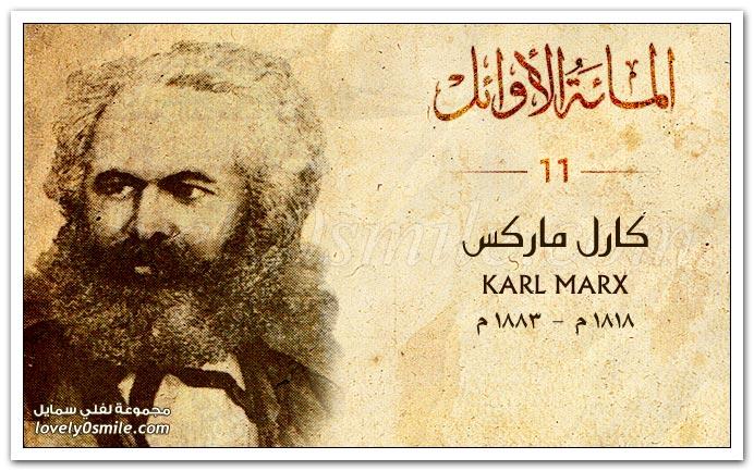 كارل ماركس Karl Marx
