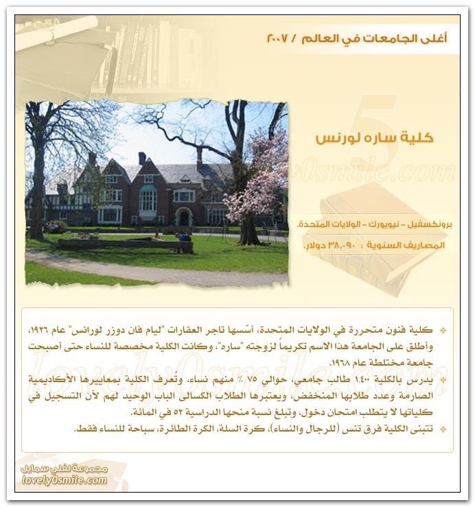 أغلى الجامعات في العالم 2007