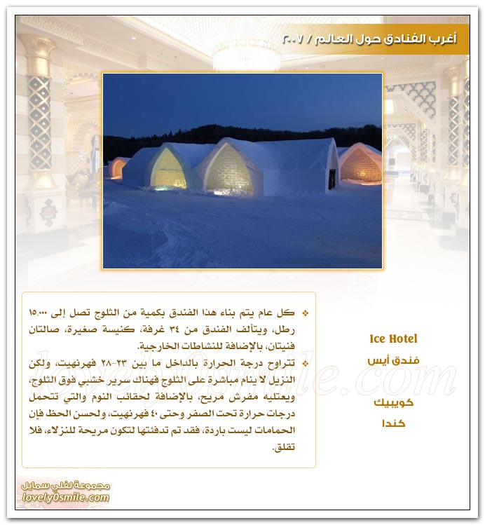 أغرب الفنادق حول العالم 2007