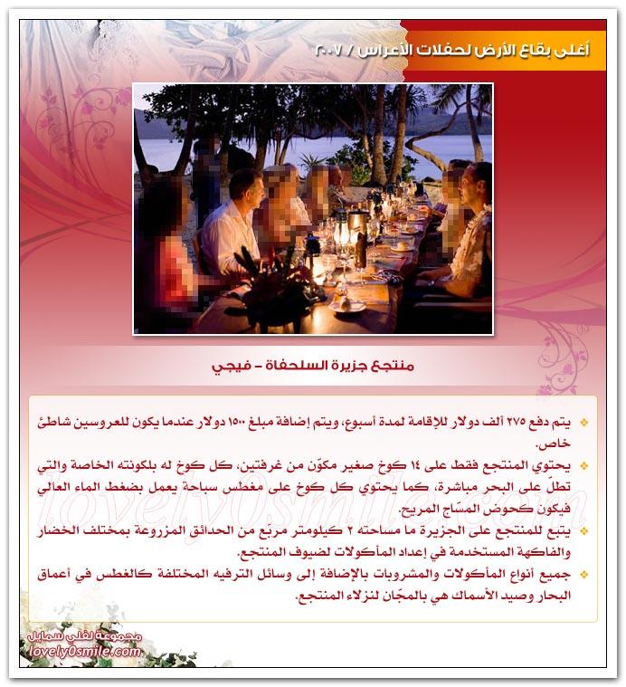 أغلى بقاع الأرض لحفلات الأعراس 2007