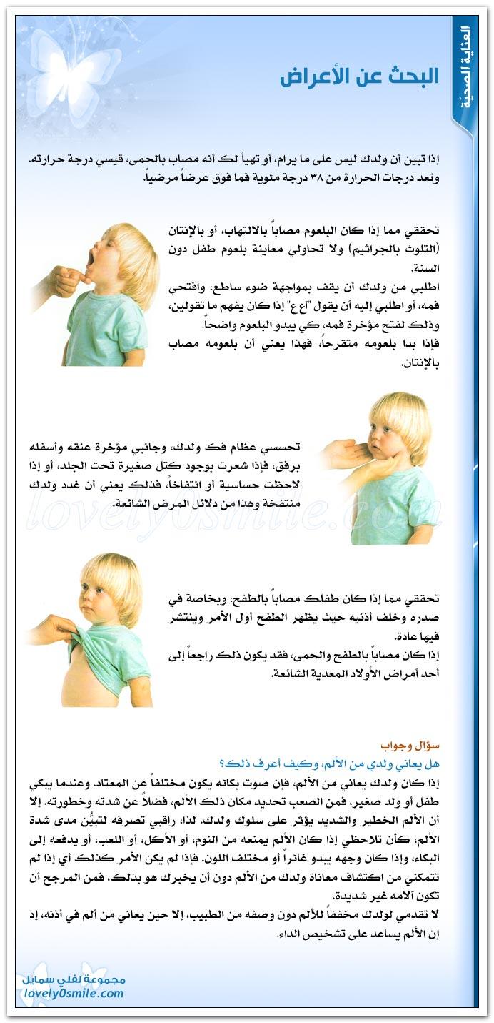 البحث عن الأعراض