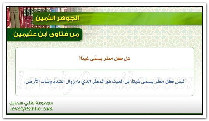 الإنسان له أربعة دور + الفرق بين محمد وأحمد وبين الزهد والورع وبين البخل والشح
