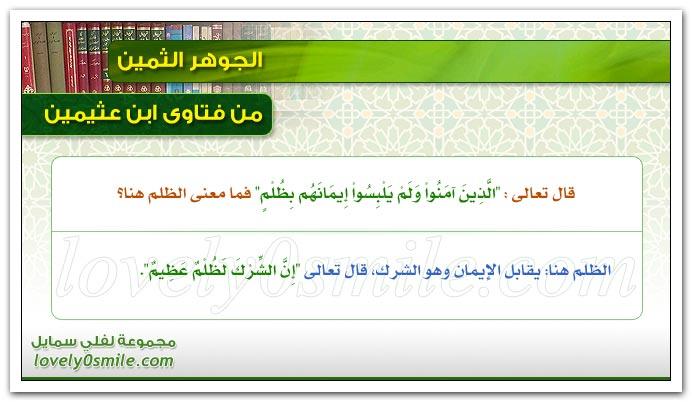 آية في القرآن تسمى آية الحقوق العشرة + الحديث القدسي والمرفوع والموقوف والمقطوع