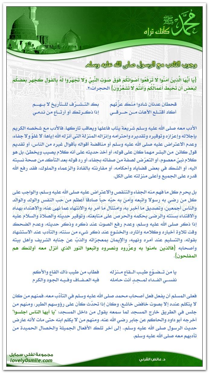 وجوب التأدب الرسول الله عليه Prophet-045.jpg