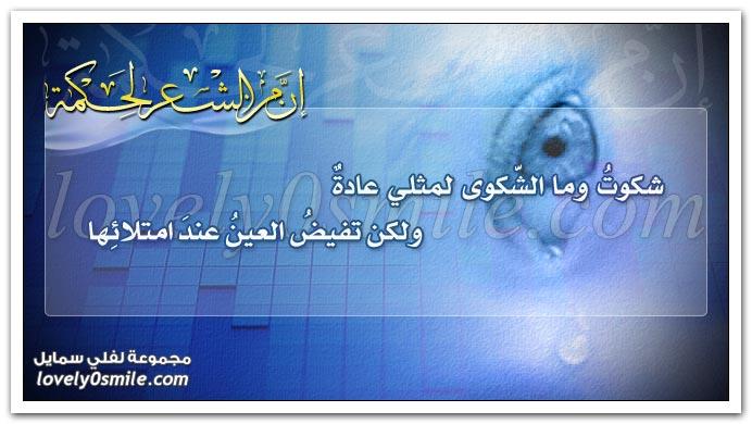 شكوت وما الشكوى لمثلي عادة ولكن تفيض العين عند امتلائها