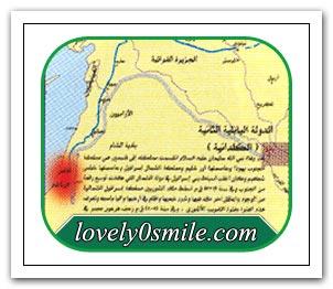 أهم الأحداث التاريخية الكبرى في حياة الأنبياء والرسل عليهم السلام ج2