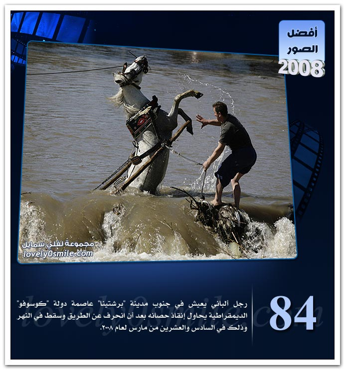 أفضل صور العالم لعام 2008 ج2