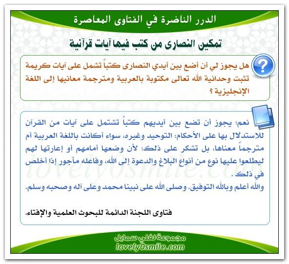 تمكين النصارى من كتب فيها آيات قرآنية