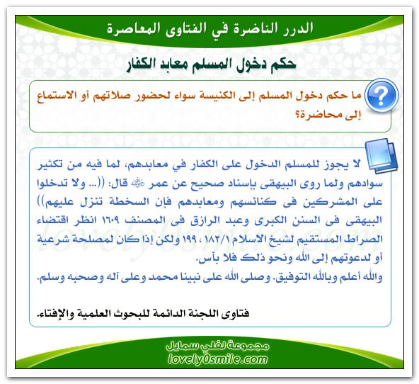 حكم دخول المسلم معابد الكفار