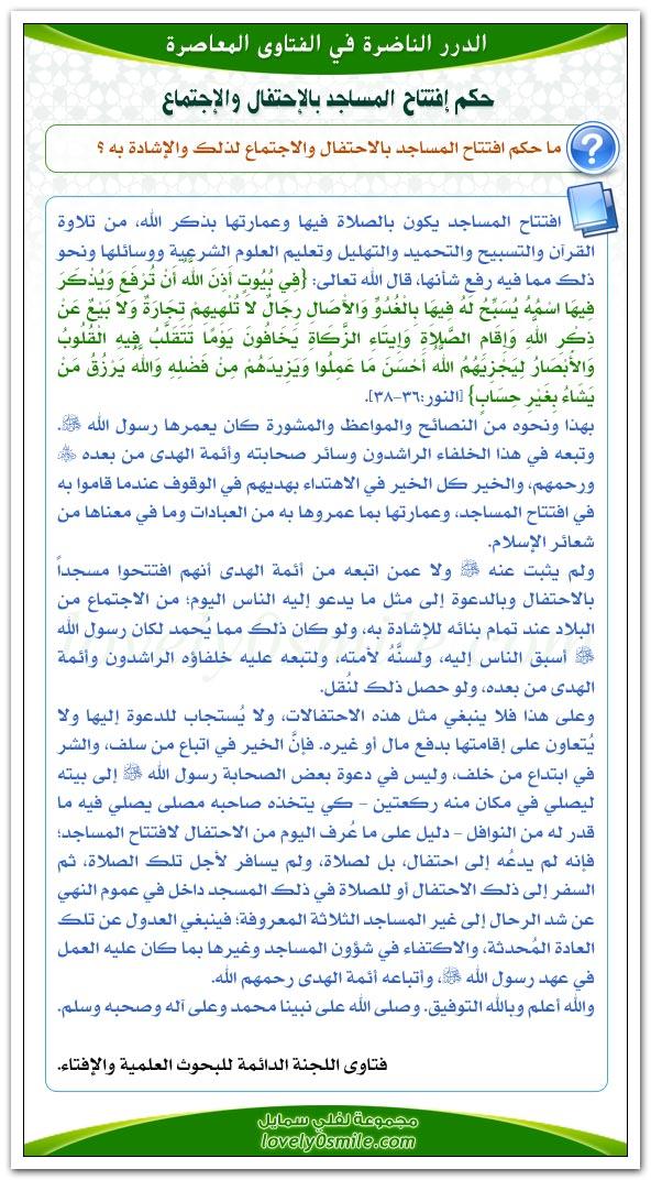 إفتتاح المساجد بالأحتفال والإجتماع drr-189.jpg
