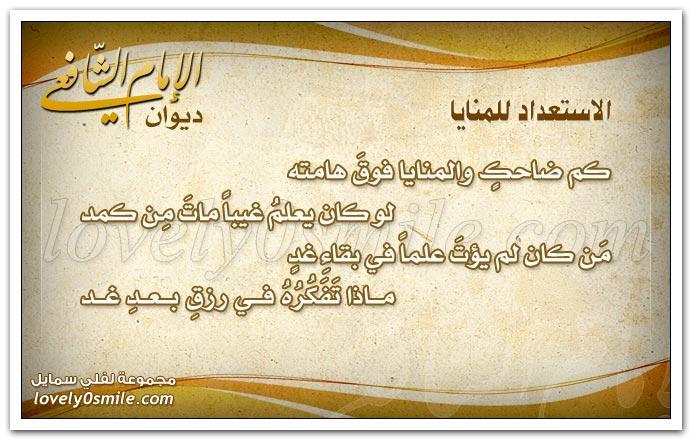 الاستعداد imamsh-115.jpg