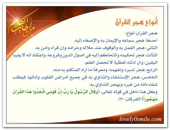 أنواع هجر القرآن + لا تكن إمعة + مخالفة الهوى