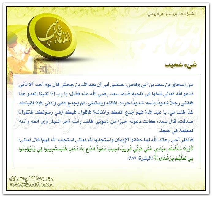 دعاء سعد بن معاذ رضي الله عنه + شيء عجيب