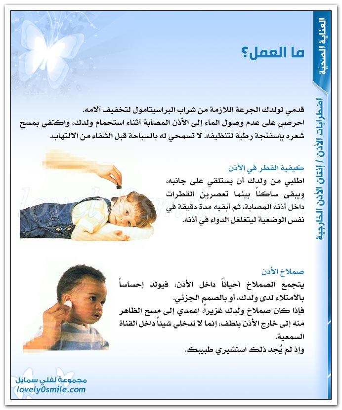 اضطرابات الأذن + إنتان الأذن الخارجية