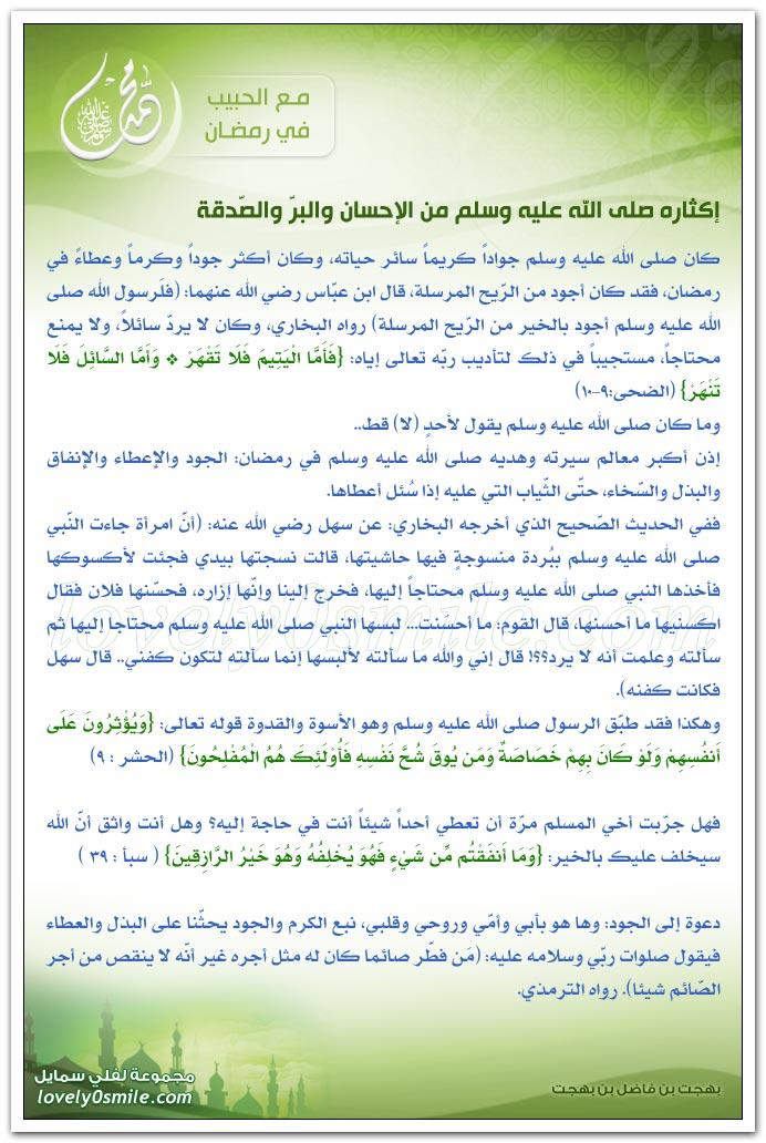 إكثار عليه السلام من الإحسان والبر والصدقة + جهاده في رمضان