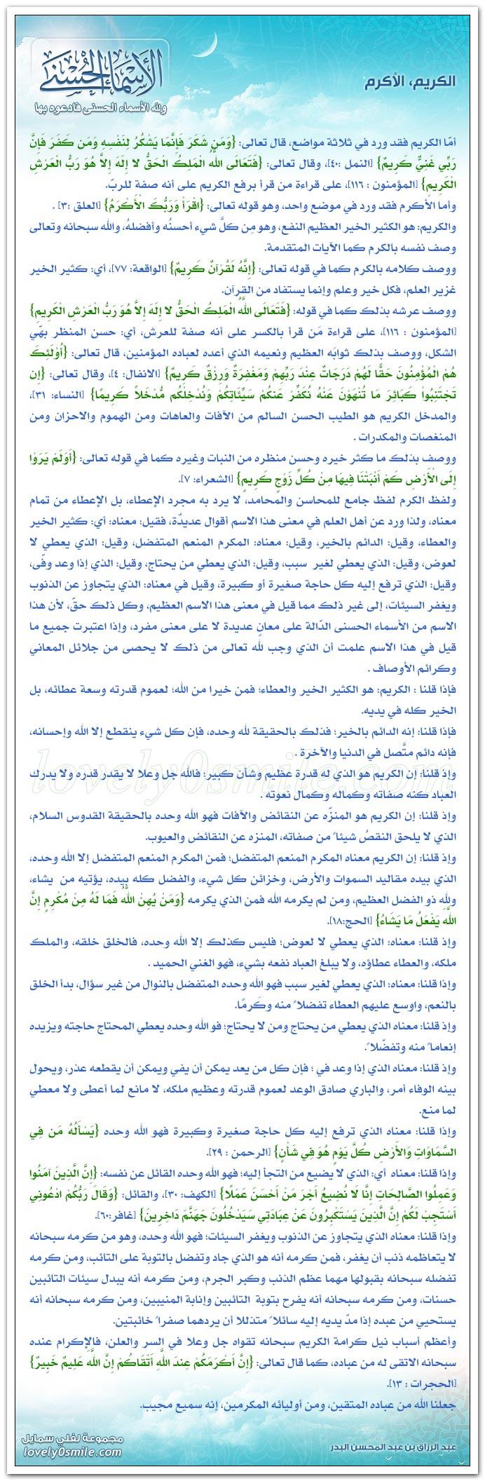 الكريم الأكرم Names-35.jpg