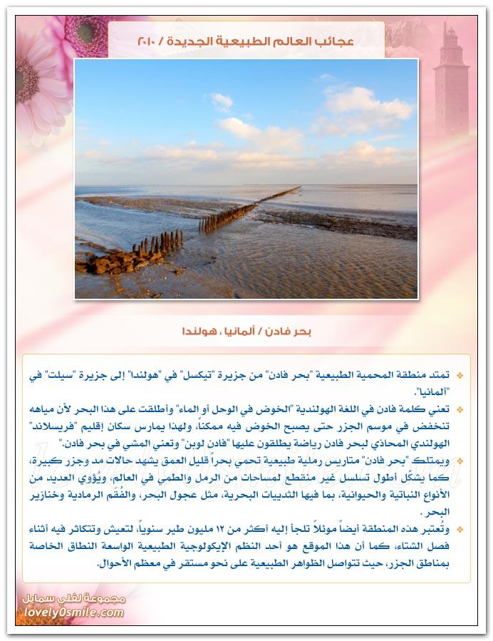 الطبيعية 2010 NewNaturalWonders2010-02.jpg