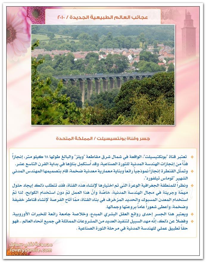 الطبيعية 2010 NewNaturalWonders2010-13.jpg