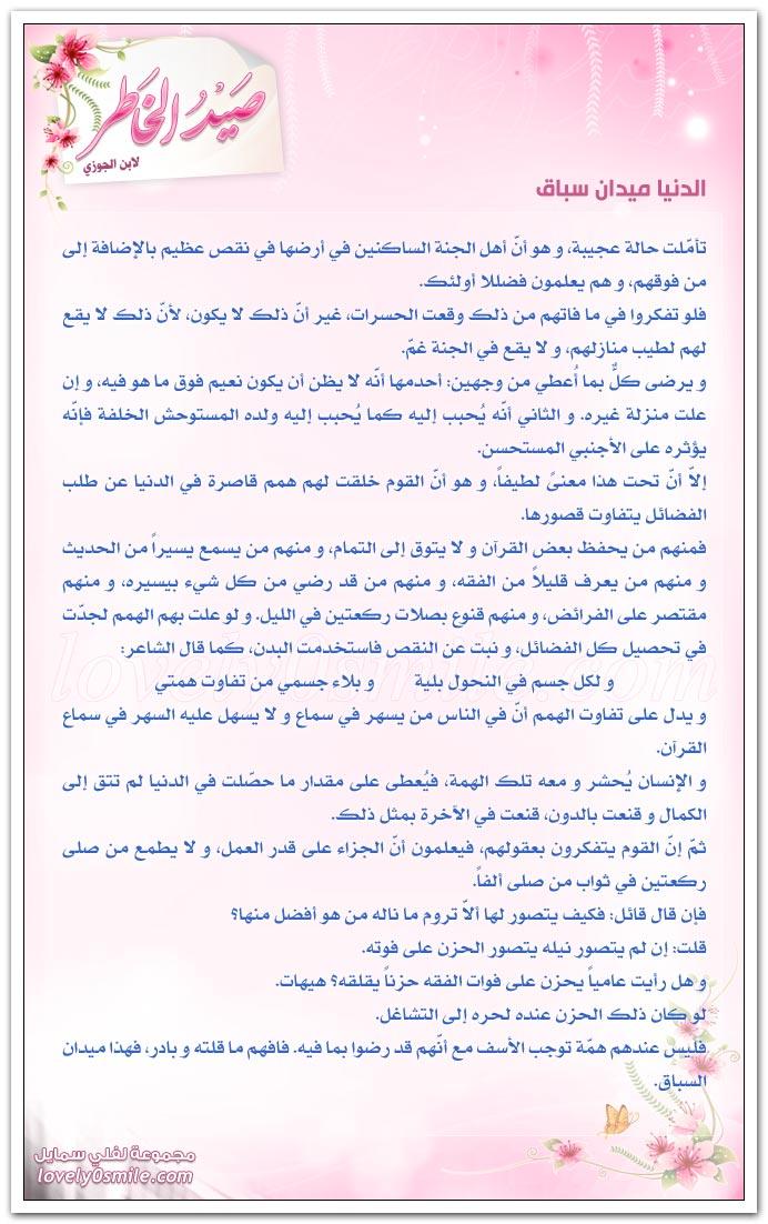 الدنيا ميدان سباق + الحكمة في الإبقاء على اليهود والنصارى