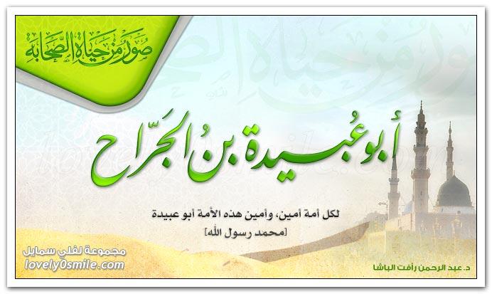 لكل أمة أمين , وأمين هذه الأمة أبو عبيدة
