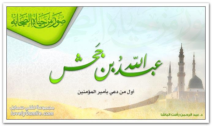 أول من دعي بأمير المؤمنين , عبدالله بن جحش