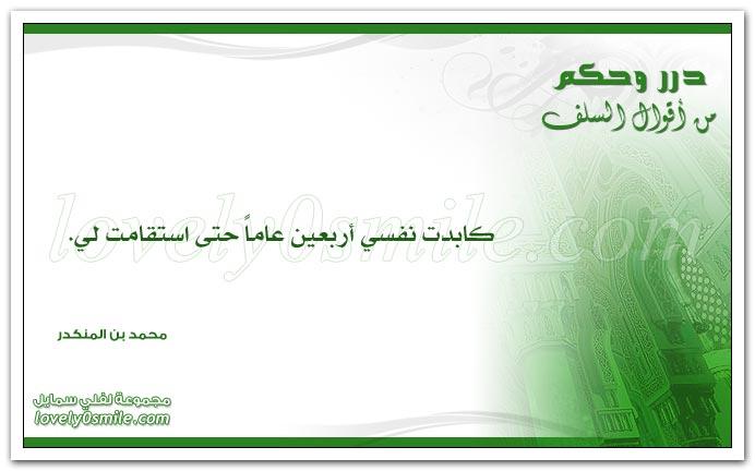 آيات القرآن و أقوال الصحابة و السلف الصالح و علماء