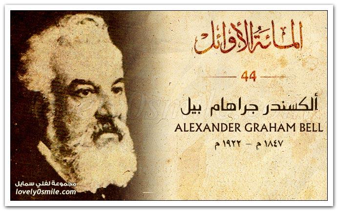 مخترع الهاتف ألكسندر جراهام بيل