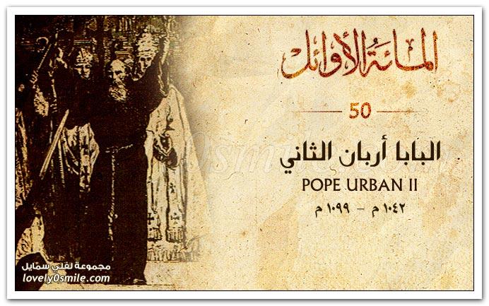 البابا أربان الثاني Pope Urban II