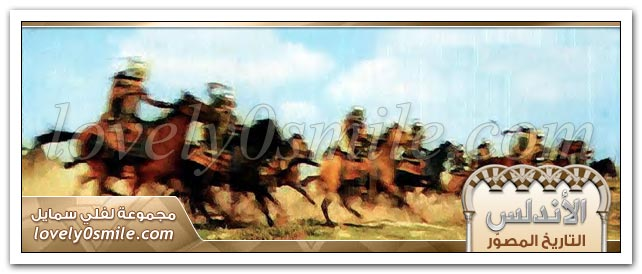 يعقوب المنصور يوسف ومعركة الأرك Andalus-0369.jpg