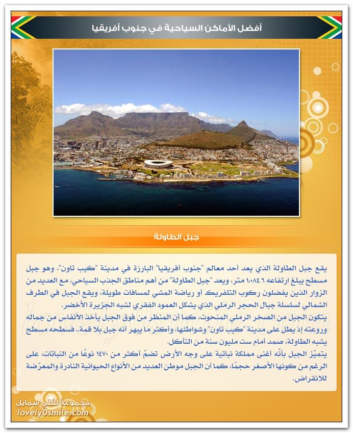أفضل الأماكن السياحية في جنوب أفريقيا