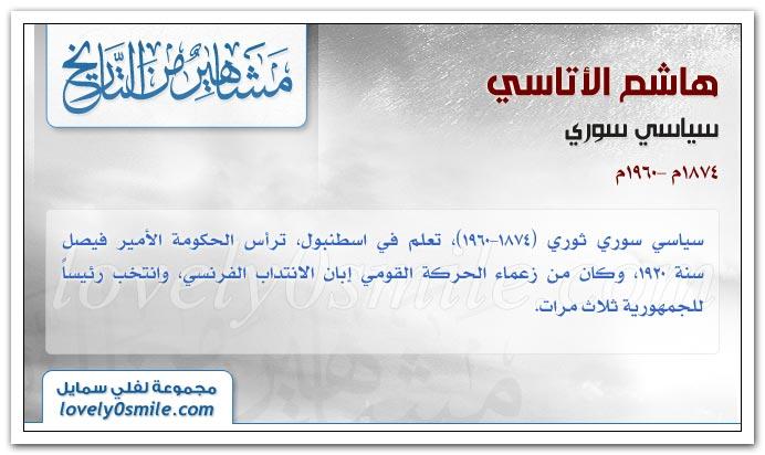 إبراهيم الحمدي + إبراهيم عبود + هاشم الأتاسي