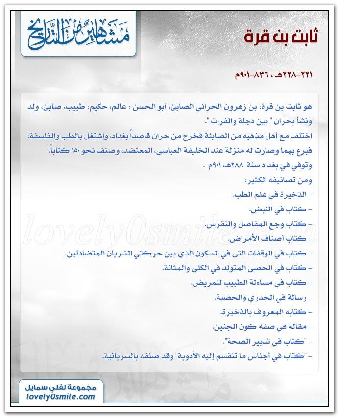 ثابت جبرائيل بختشيوع حاجي باشا Famous-0465.jpg