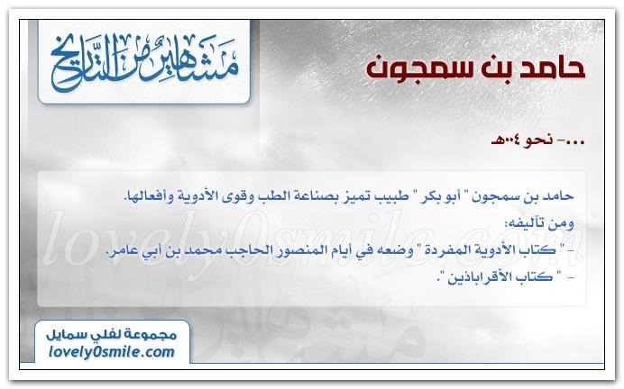 ثابت جبرائيل بختشيوع حاجي باشا Famous-0469.jpg