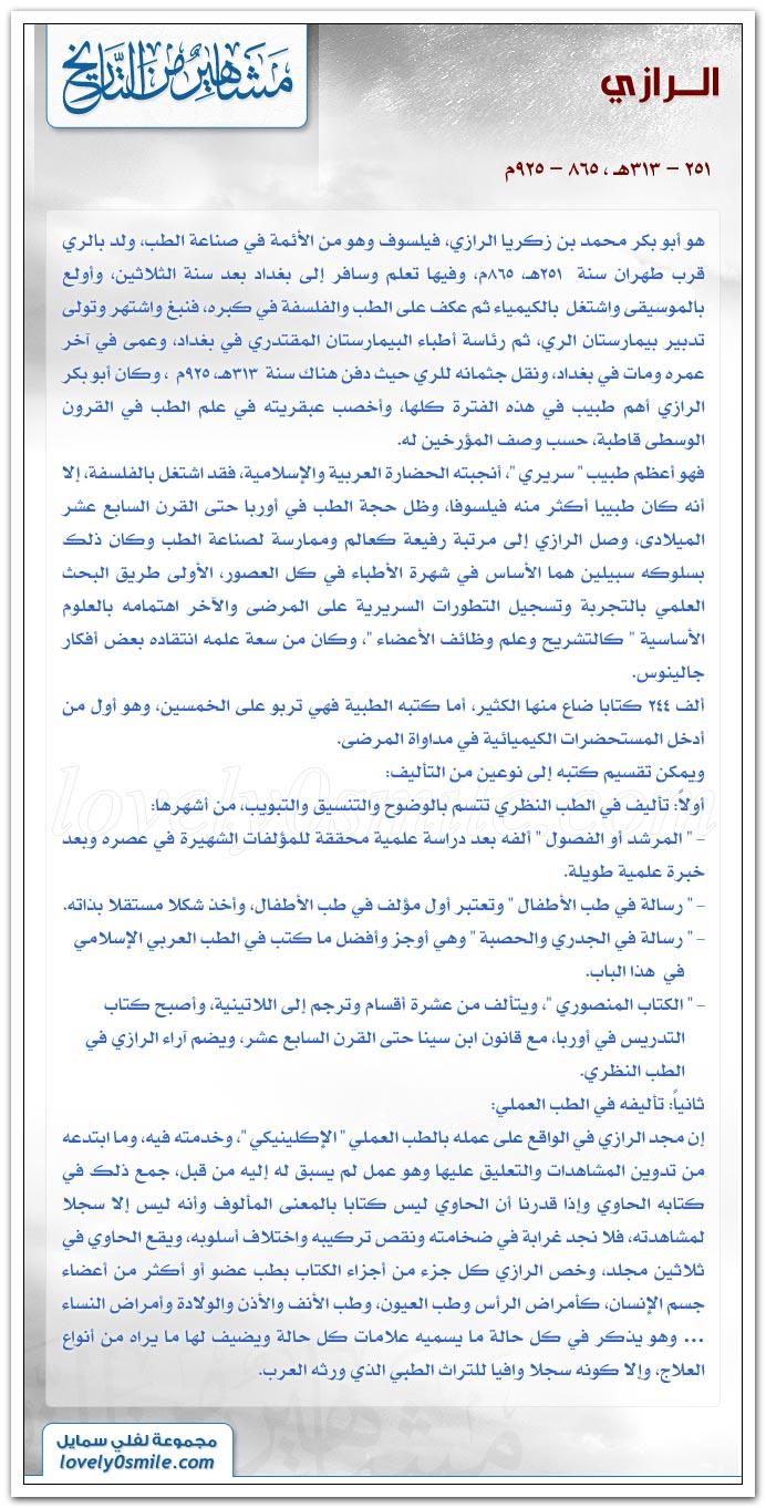 الرازي الدين عبدالعزيز سعيد البطريق Famous-0475.jpg
