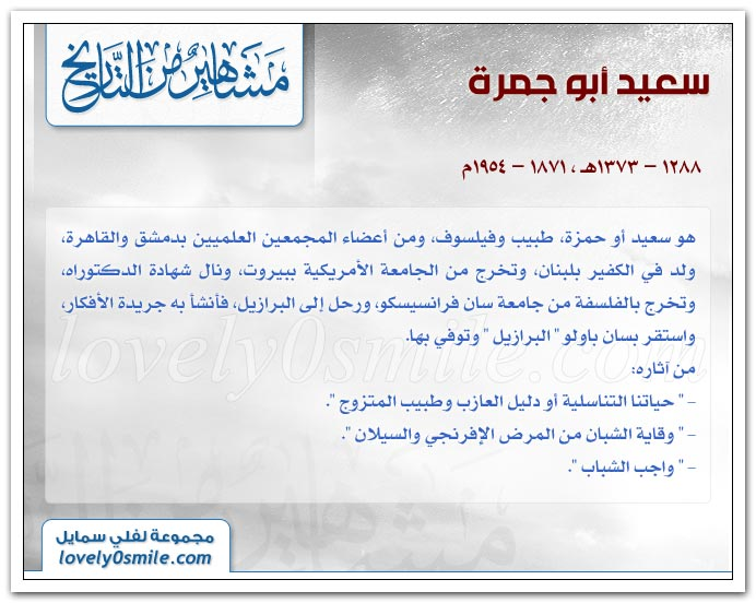 الرازي الدين عبدالعزيز سعيد البطريق Famous-0483.jpg