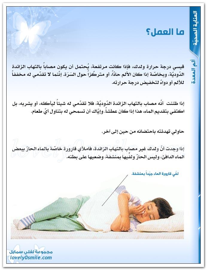 معالجة وجع البطن