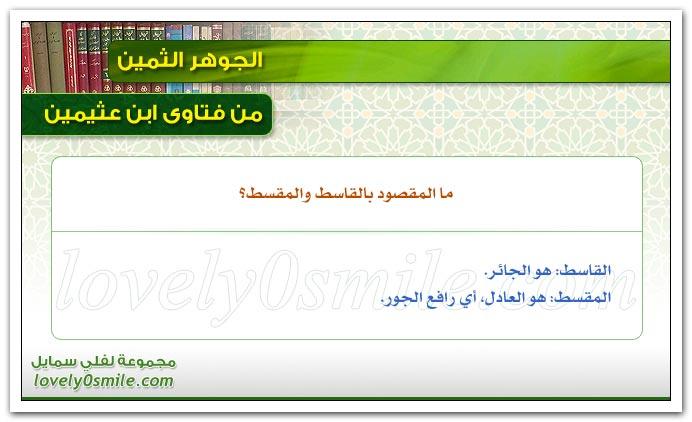 لماذا سمي ذو القرنين بهذا الإسم؟ + حكم زيارة مسجد قباء كل سبت؟