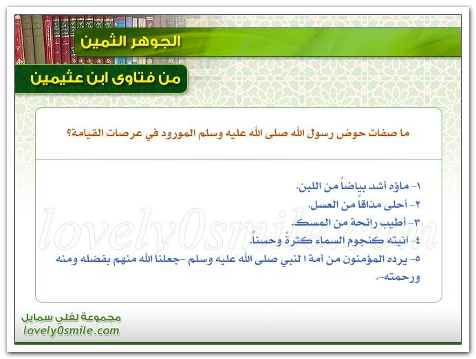 صفات رسول الله Othaimeen-471.jpg