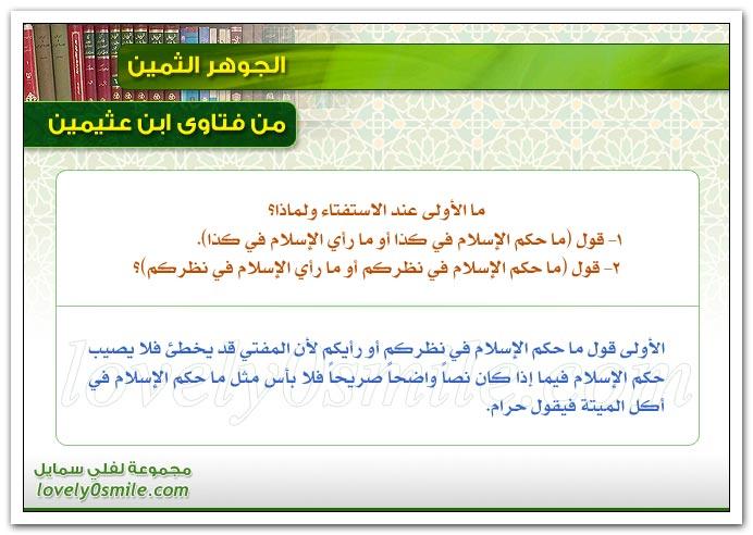 صفات رسول الله Othaimeen-473.jpg