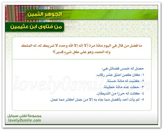 صفات رسول الله Othaimeen-475.jpg