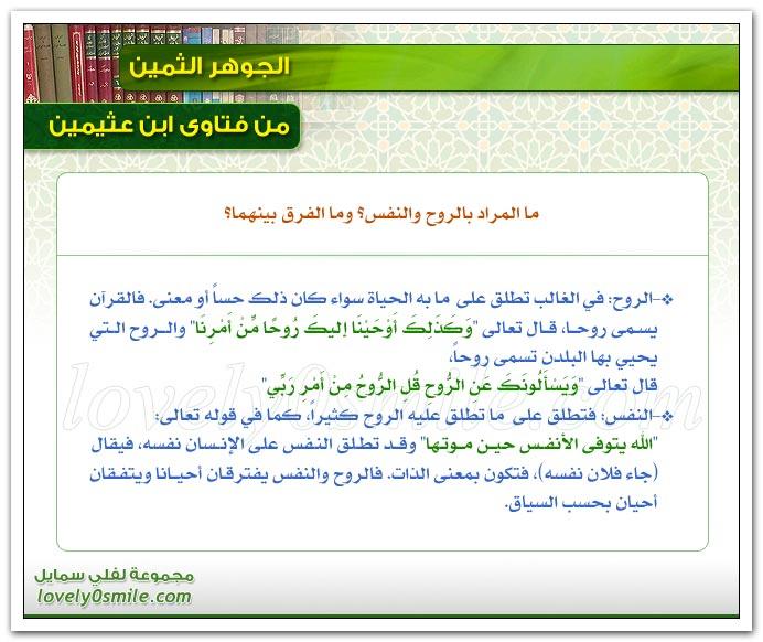 صفات رسول الله Othaimeen-480.jpg