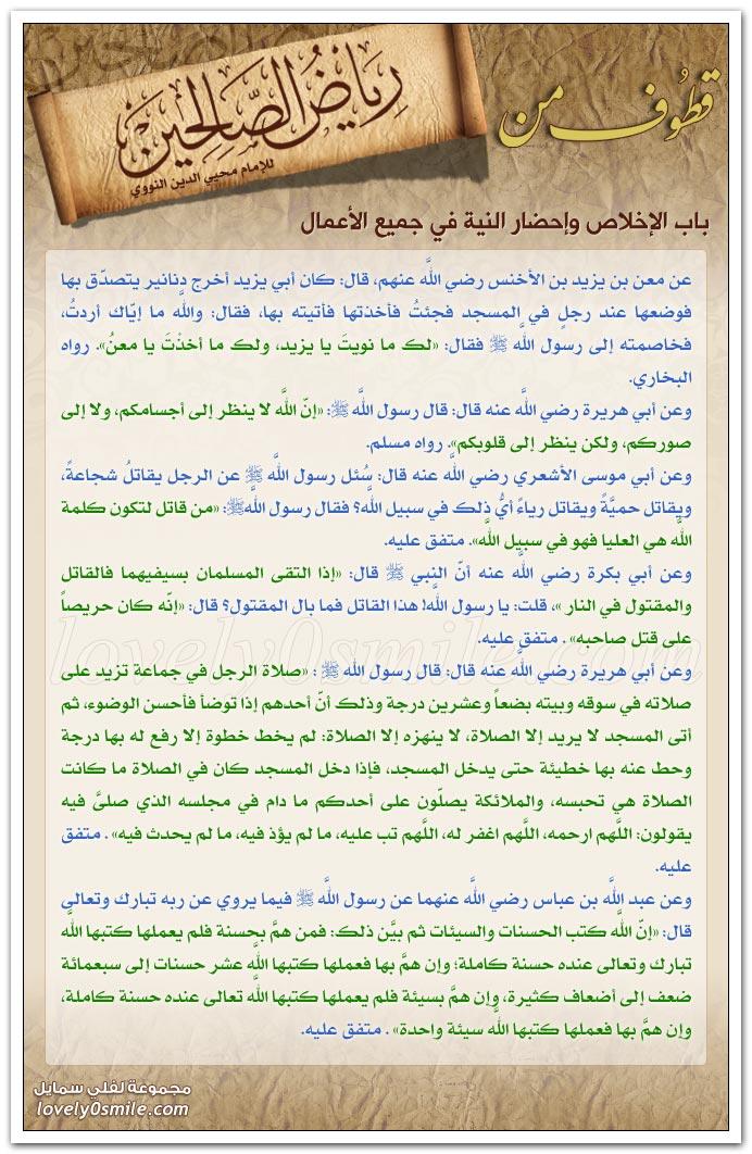 ترجمة المؤلف + باب الإخلاص وإحضار النية في جميع الأعمال